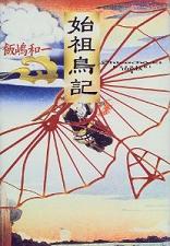 Shisochoki