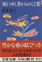 Shiniyukumonokara
