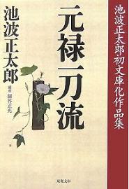 Ikenami