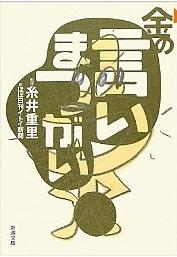 Iimatsugai